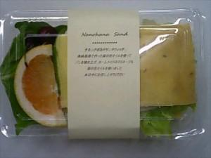 菜の花オイルを使ったチキンアボカドサンドイッチ