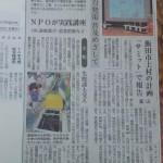 ミニ水力発電 新聞記事