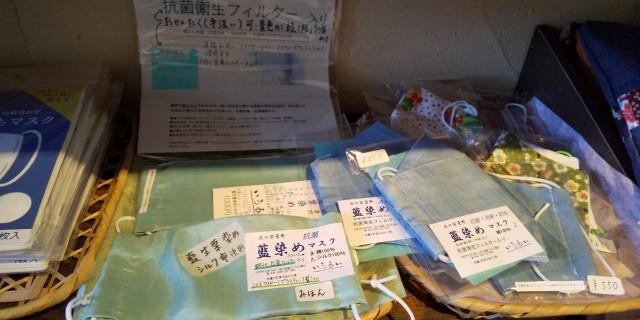 柄布・藍染め布マスク各種