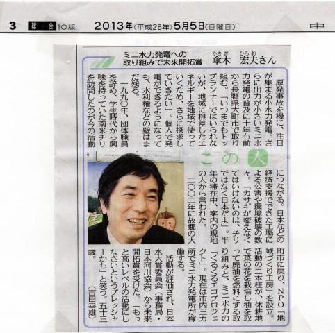中日新聞5月5日付