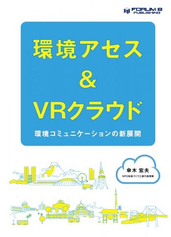 傘木宏夫『環境アセス&VRクラウド』(フォーラムエイト出版、A5版156頁、税込3,024円)