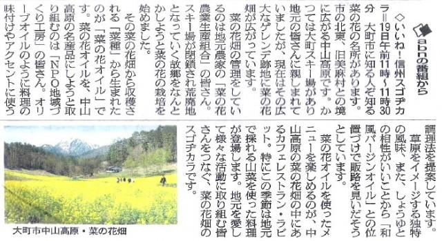 朝日新聞のabn番組紹介より