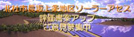 nagasaka_topbunner