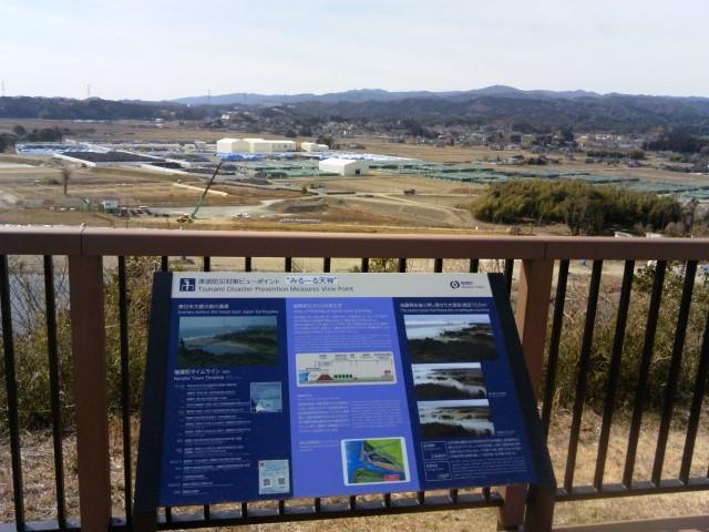 天神崎スポーツ公園からみた津波被災地に広がる除染除去土の仮置き場